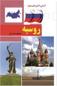 نسخه دیجیتالی کتاب آشنایی با کشورهای جهان : روسیه