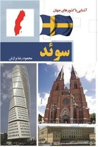 نسخه دیجیتالی کتاب آشنایی با کشورهای جهان : سوئد