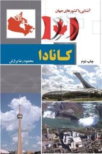 نسخه دیجیتالی کتاب آشنایی با کشورهای جهان : کانادا