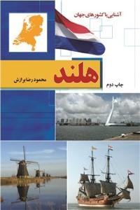 نسخه دیجیتالی کتاب آشنایی با کشورهای جهان : هلند