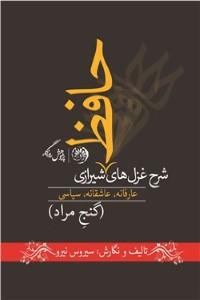 شرح غزل های حافظ شیرازی