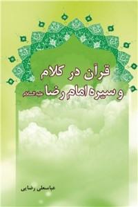 قرآن در کلام و سیره امام رضا (ع)