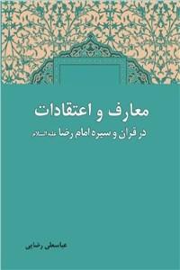معارف و اعتقادات در قرآن و سیره امام رضا (ع)
