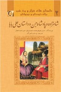نسخه دیجیتالی کتاب شاهزاده و پادشاه جن و داستان علی بابا