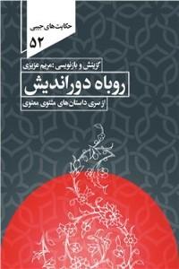 نسخه دیجیتالی کتاب روباه دوراندیش