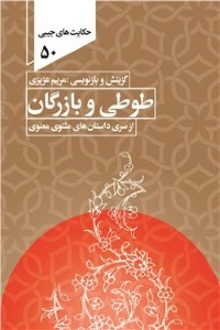 نسخه دیجیتالی کتاب طوطی و بازرگان