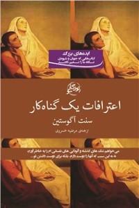 نسخه دیجیتالی کتاب اعترافات یک گناه کار