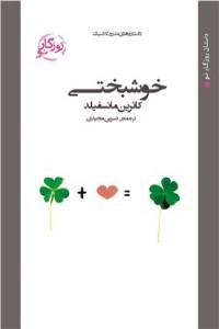 نسخه دیجیتالی کتاب خوشبختی