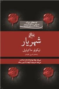 نسخه دیجیتالی کتاب شهریار