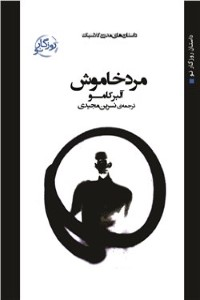 نسخه دیجیتالی کتاب مرد خاموش