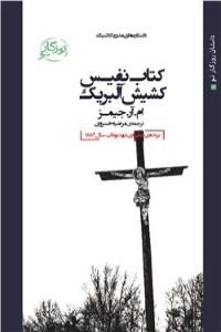 نسخه دیجیتالی کتاب نفیس کشیش آلبریک