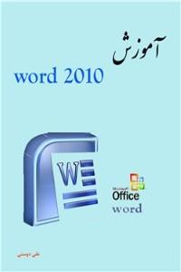 آموزش ورد 2010