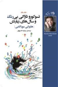 نسخه دیجیتالی کتاب تسوکورو تازاکی بی رنگ و سال های زیارتش