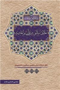 اخلاق اسلامی در قرآن و احادیث