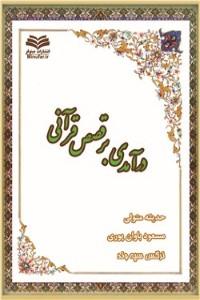 درآمدی بر قصص قرآنی