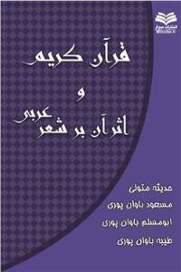 قرآن کریم و اثر آن بر شعر عربی