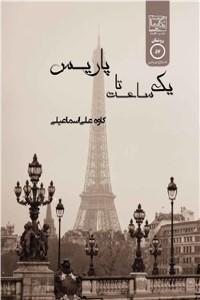 یک ساعت تا پاریس