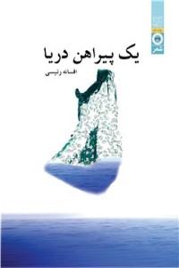 نسخه دیجیتالی کتاب یک پیراهن دریا