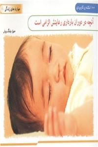آنچه در دوران بارداری رعایتش الزامی است