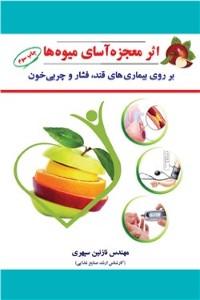 نسخه دیجیتالی کتاب اثر معجزه آسای میوه ها بر روی بیماری های قند، فشار و چربی خون