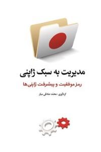 مدیریت به سبک ژاپنی - رمز موفقیت و  پیشرفت ژاپنی ها