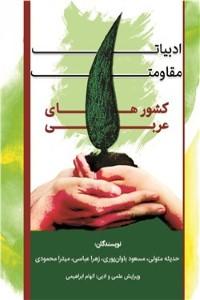 ادبیات مقاومت در کشورهای عربی