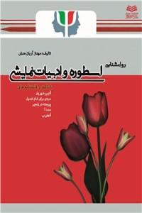 نسخه دیجیتالی کتاب روانشناسی اسطوره و ادبیات نمایشی