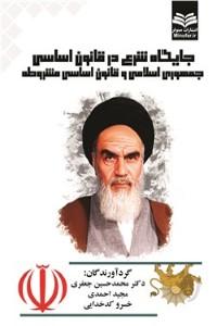 جایگاه شرع در قانون اساسی جمهوری اسلامی وقانون اساسی مشروطه