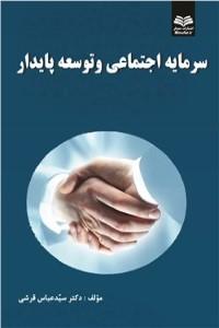 نسخه دیجیتالی کتاب سرمایه اجتماعی و توسعه پایدار