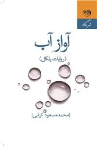 نسخه دیجیتالی کتاب آواز آب