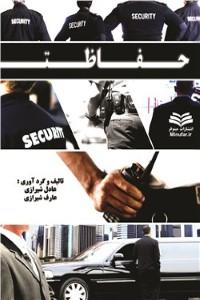 نسخه دیجیتالی کتاب حفاظت