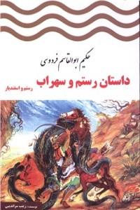 نسخه دیجیتالی کتاب داستان رستم و سهراب
