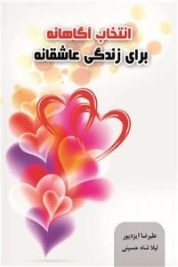 نسخه دیجیتالی کتاب انتخاب آگاهانه برای زندگی عاشقانه