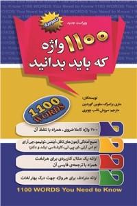 نسخه دیجیتالی کتاب 1100 واژه که باید بدانید