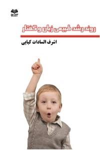 روند رشد طبیعی زبان و گفتار