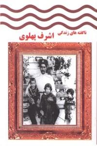 نسخه دیجیتالی کتاب اشرف پهلوی