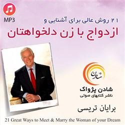نسخه دیجیتالی کتاب صوتی ازدواج با زن دلخواهتان