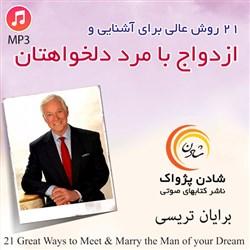 ازدواج با مرد  دلخواهتان