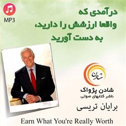 درآمدی که واقعا ارزشش را دارید، به دست آورید
