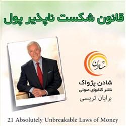 قانون شکست ناپذیر پول
