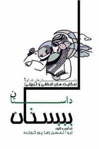 نسخه دیجیتالی کتاب داستان بیستان (حکایت های اخلاقی و تربیتی)