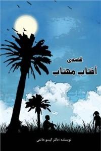 نسخه دیجیتالی کتاب قصه ی آفتاب مهتاب