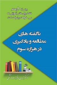 نسخه دیجیتالی کتاب ناگفته های مطالعه و یادگیری در هزاره سوم