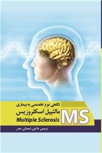 نسخه دیجیتالی کتاب نگاهی نو و تخصصی به بیماری مالتیپل اسکلروزیس MS