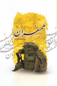 نسخه دیجیتالی کتاب همسفران
