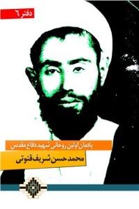 نسخه دیجیتالی کتاب یادمان اولین روحانی شهید دفاع مقدس محمدحسن شریف قنوتی