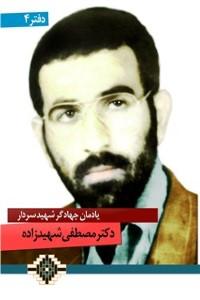 نسخه دیجیتالی کتاب یادمان جهادگر شهید سردار دکتر مصطفی شهیدزاده