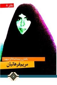 نسخه دیجیتالی کتاب یادمان رزمنده امدادگر شهید مریم فرهانیان