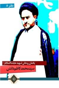 نسخه دیجیتالی کتاب یادمان روحانی شهید حجت الاسلام سیدمحمدکاظم دانش