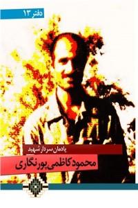 یادمان سردار شهید محمود کاظمی پورنگاری